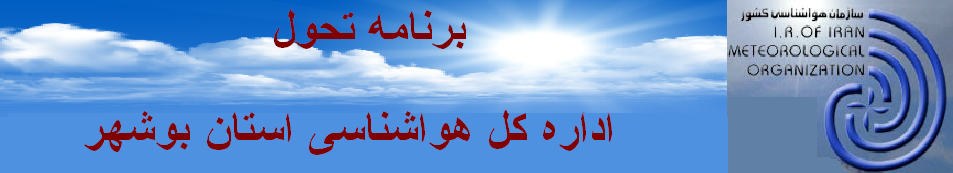 تحول اداری هواشناسی بوشهر